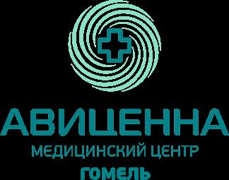 Авиценна - медицинский центр в Гомеле